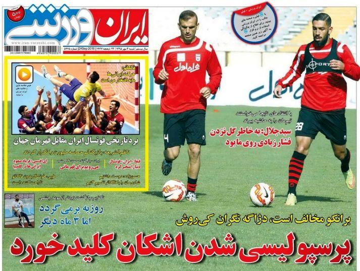 روزنامه های ورزشی شنبه ۳ مهر ۹۵