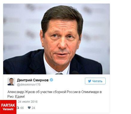 پیام توئیتری رئیس کمیته ملی المپیک روسیه: میرویم!