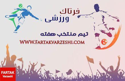 تیم منتخب هفته چهاردهم لیگ برتر (عکس)