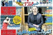 صفحه نخست روزنامه های ورزشی سه شنبه 15 مهر