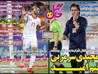 روزنامه های ورزشی شنبه 18 خرداد 98