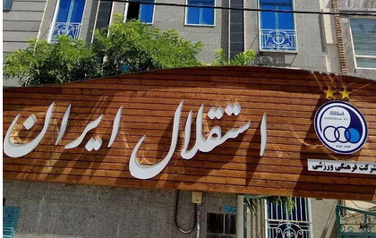 خط و نشان باشگاه استقلال برای حاشیه سازان!