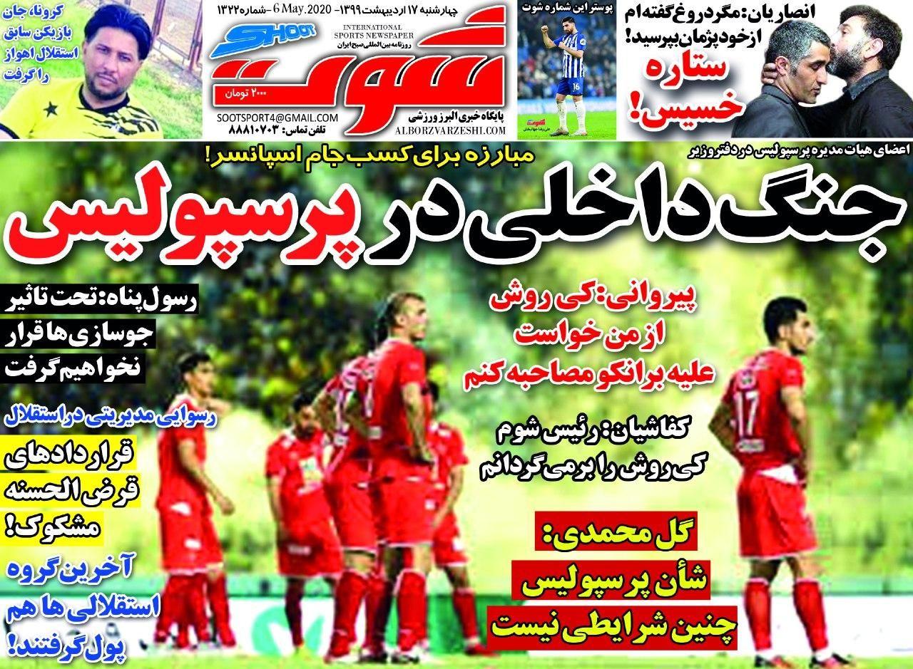روزنامههای ورزشی چهارشنبه 17 اردیبهشت 99