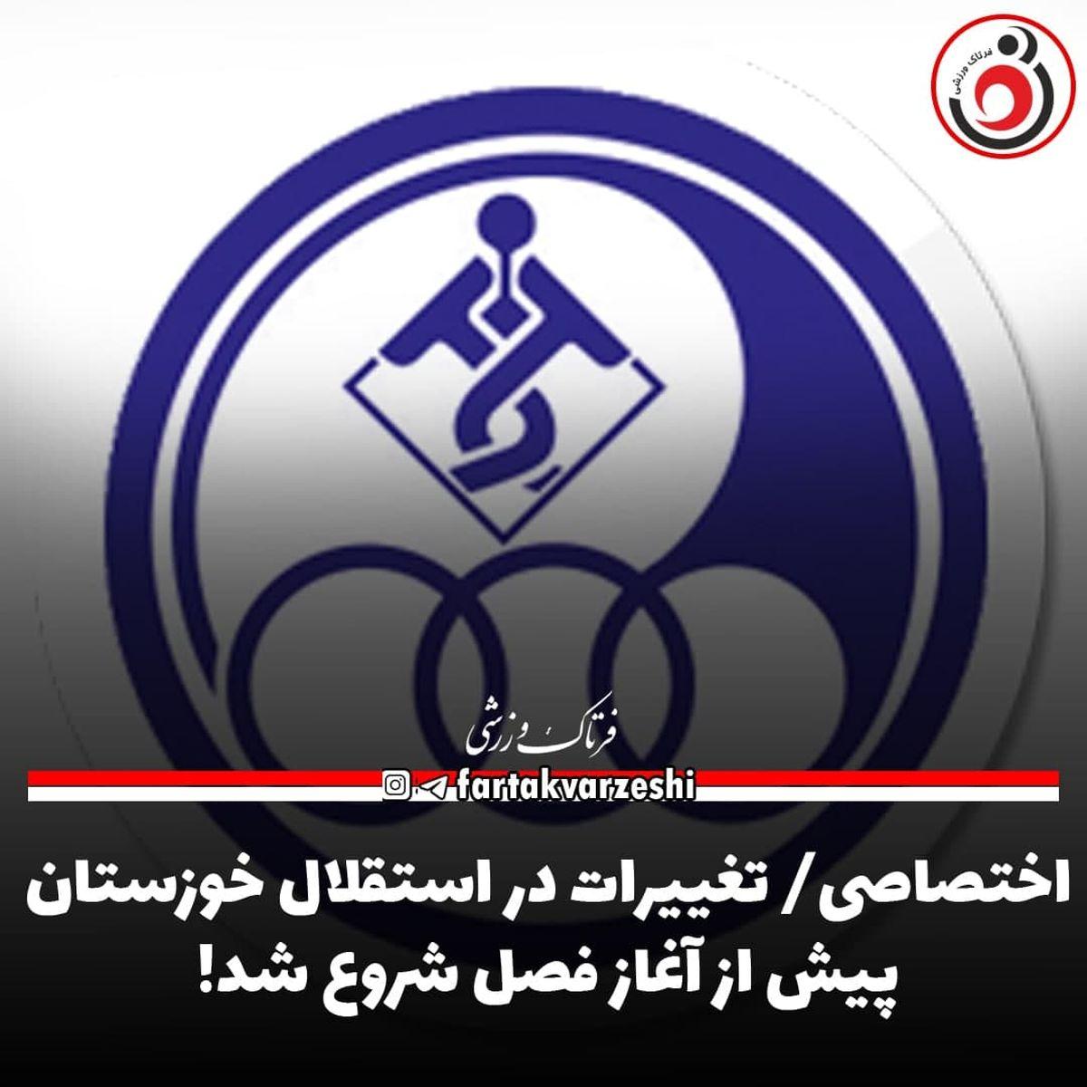اختصاصی/ تغییرات در استقلال خوزستان پیش از آغاز فصل شروع شد!