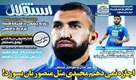 روزنامه های ورزشی یکشنبه 5 خرداد 1398