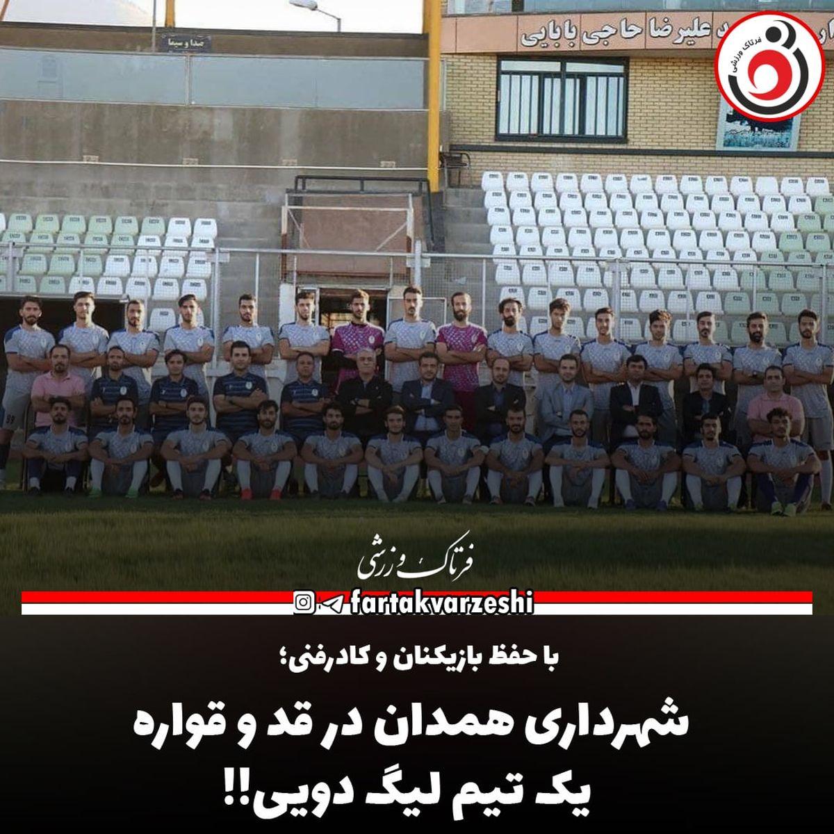 شهرداری همدان در قد و قواره یک تیم لیگ دویی!