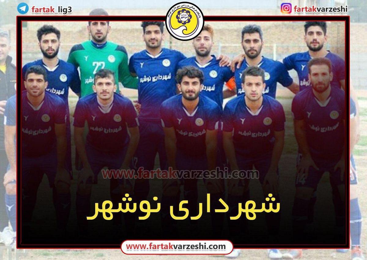 شهرداری نوشهر پرهوادارترین تیم لیگ دسته سوم شناخته شد+عکس