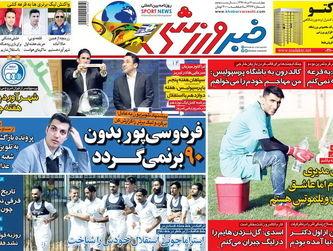 روزنامه های ورزشی چهارشنبه 16 مرداد98