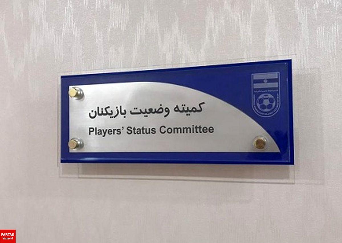 آرای جدید کمیته وضعیت اعلام شد