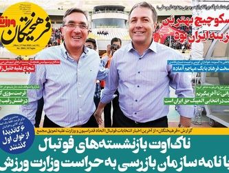 روزنامه های ورزشی دوشنبه 28 بهمن 98