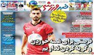 روزنامه های ورزشی سه شنبه 27 مهرماه