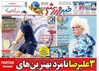 روزنامه های ورزشی پنجشنبه ۱۰ آبان ۹۷