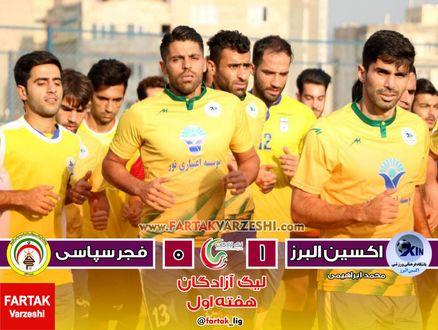 برتری اکسین مقابل فجرسپاسی؛ فراز با F14 به صدر رسید/ اولین باخت صالح در لیگ یک