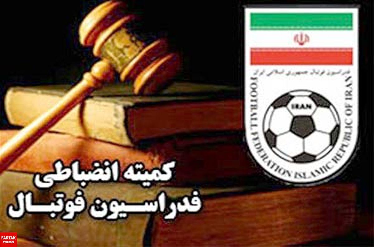 دوشنبه 23 دی/آرای کمیته انضباطی اعلام شد