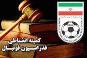 اعلام رای کمیته انضباطی در خصوص دیدار نیروی زمینی تهران و نفت و گاز گچساران + عکس