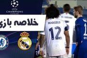 خلاصه بازی رئال مادرید 1 - چلسی 1 + فیلم
