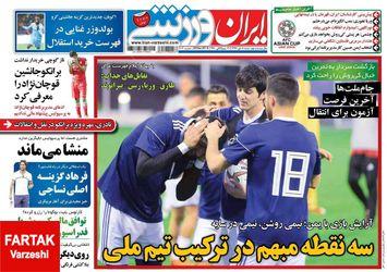 روزنامه های ورزشی شنبه 8 دی 97