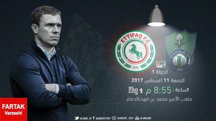 اخرین اخبار رقیب پرسپولیس در لیگ قهرمانان آسیا
