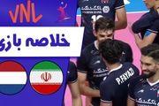 خلاصه والیبال ایران 3 - هلند 0 + فیلم