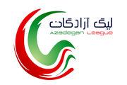 برنامه هفته هجدهم تا بیست و سوم لیگ دسته یک اعلام شد