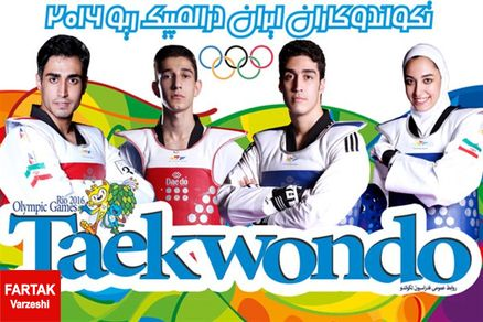 تکواندوکاران المپیکی پنجشنبه عازم ریو میشوند