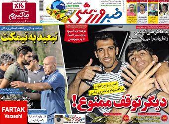 روزنامه های ورزشی چهارشنبه ۱۳ مرداد ۹۵