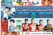 روزنامه های ورزشی سه شنبه 3 دی ماه 98