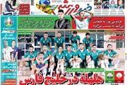 روزنامه های ورزشی سه شنبه 25 خرداد ماه