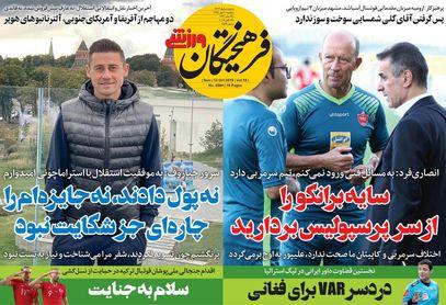 روزنامه های ورزشی یکشنبه 21 مهر 98