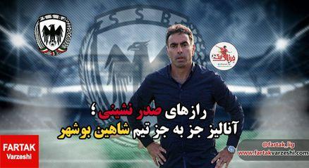 اختصاصی/ راز های صدر نشینی؛ آنالیز جز به جز شاهین شهرداری بوشهر