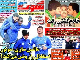 روزنامه های ورزشی چهارشنبه 5 آذر ماه