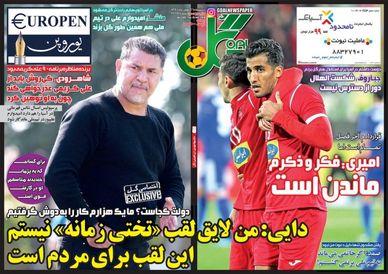 روزنامه های ورزشی پنجشنبه ۲۶ بهمن ۹۶