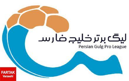 لیگ شانزدهم خلیج همیشه فارس: خوش آمدین