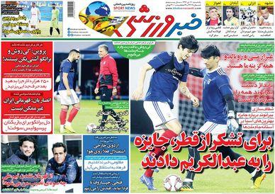 روزنامه های ورزشی یکشنبه 16 دی 97