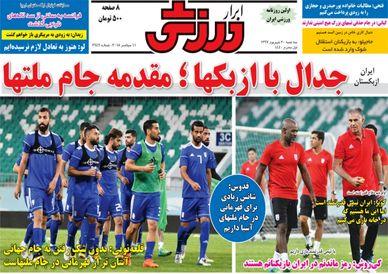 روزنامه های ورزشی سهشنبه ۲۰ شهریور ۹۷