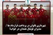 شهرداری ناتوان در پرداخت قرارداد ها / مدیران فوتبال همدان در خواب!