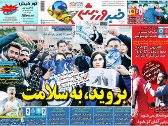 روزنامه های ورزشی سه شنبه 19 آذر 98
