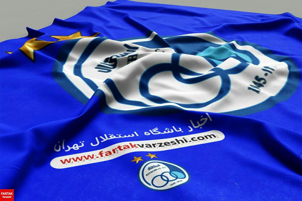 استقلال مجوز اولیه حرفهایسازی AFC را دریافت کرد