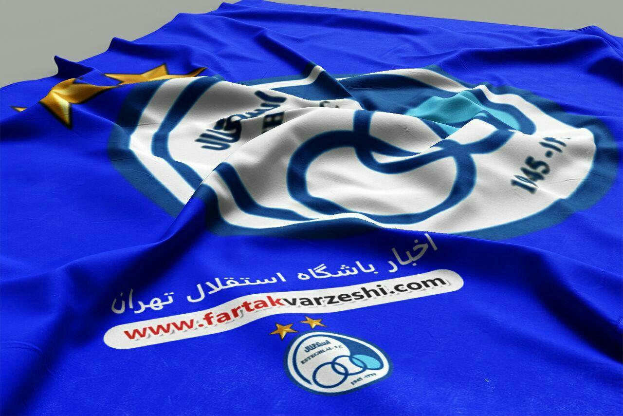 باشگاه استقلال فعلا تعطیل است!
