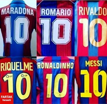 پیراهن شماره 10 بارسلونا بعد از مسی نصیب کدام بازیکن می شود؟