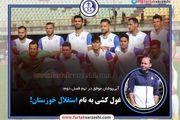 غول کشی به نام استقلال خوزستان!