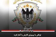 شاهین دهداری آماده حضور در مرحله نخست لیگ دسته سوم شد