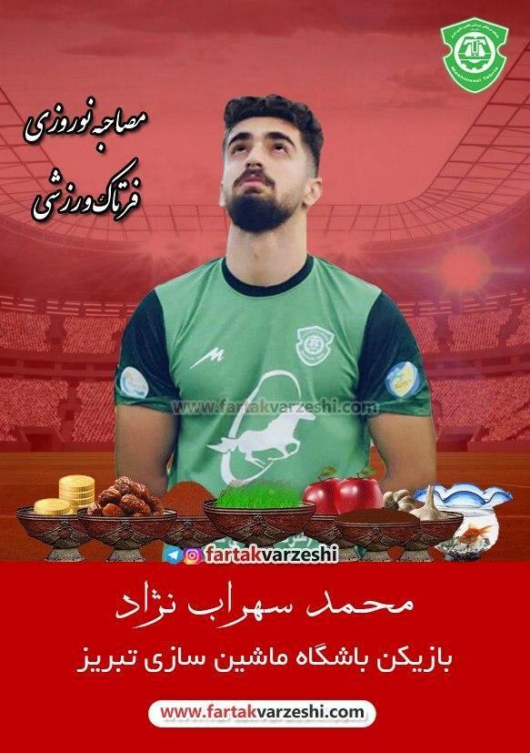 محمد سهراب نژاد: از لیگ دسته دو به لیگ برتر رسیدم / بازی مقابل استقلال بهترین اتفاق بود