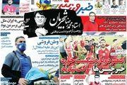 صفحه نخست روزنامه های ورزشی شنبه 19 مهرماه