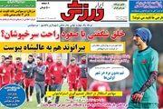 روزنامه های ورزشی دوشنبه 2 دی 98