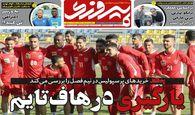روزنامه های ورزشی دوشنبه 26 آذر 97