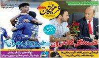 روزنامه های ورزشی شنبه 13 مهر 98