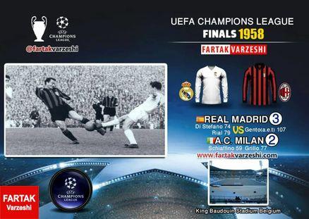 اولین هتریک جام باشگاه های اروپا به نام رئال مادرید