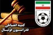 اعلام آرای کمیته انضباطی در خصوص دو تیم لیگ یکی