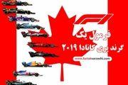 همیلتون در اندیشه فتح کانادا / ترمز مرسدس کشیده خواهد شد! + نقشه و فیلم مجازی پیست